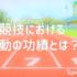 【Spiral Eye #2】陸上競技における部活動の功績とは?