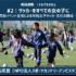 【それでもなお#2】サッカーをすべての女の子に~地位貢献イベント主催による地域女子サッカー文化の醸成・発展~